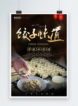 饺子味道海报设计图片