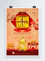 金猪送福新年海报图片