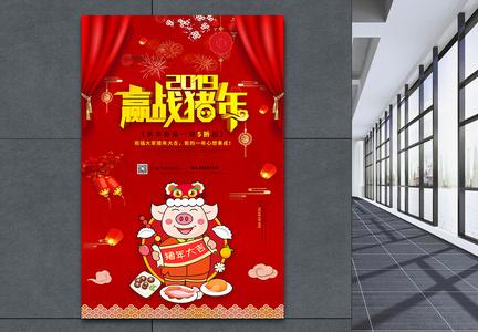 迎战猪年新年海报图片