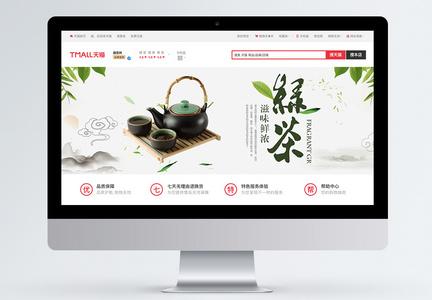 滋味鲜浓绿茶淘宝banner图片