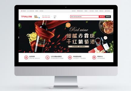 干红葡萄酒淘宝banner图片