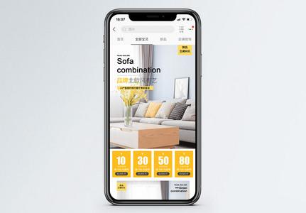 北欧风布艺沙发促销淘宝手机端模板图片