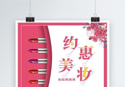 约惠美妆秋冬美肤节海报图片