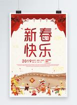 2019年新春快乐海报图片