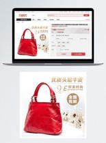 时尚红色牛皮包包淘宝主图图片