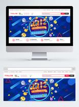 双12淘宝banner图片