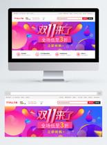 双11淘宝banner图片