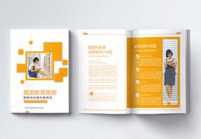 黄色教育宣传画册图片