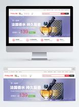 高端大气法国香水淘宝banner图片