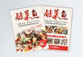 酸菜鱼美食宣传单图片