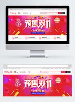 预售双11淘宝banner图片