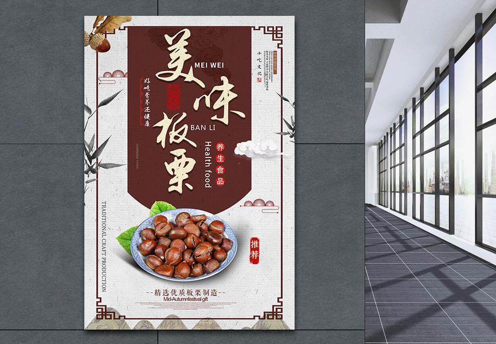 中国风美味板栗食物宣传海报图片