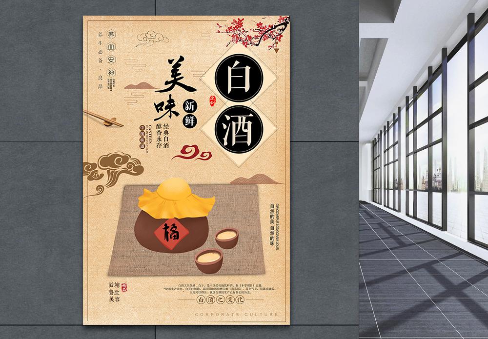中国风经典白酒海报图片