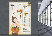 水果柿子丰收季促销海报图片