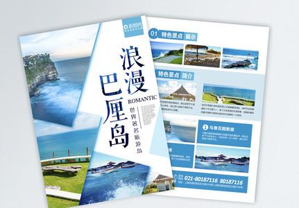 巴厘岛旅游宣传单图片