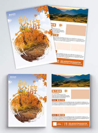 秋季旅游宣传单