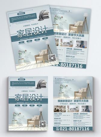 家居设计宣传单