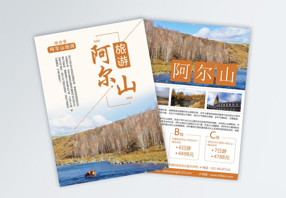 阿尔山旅游宣传单图片