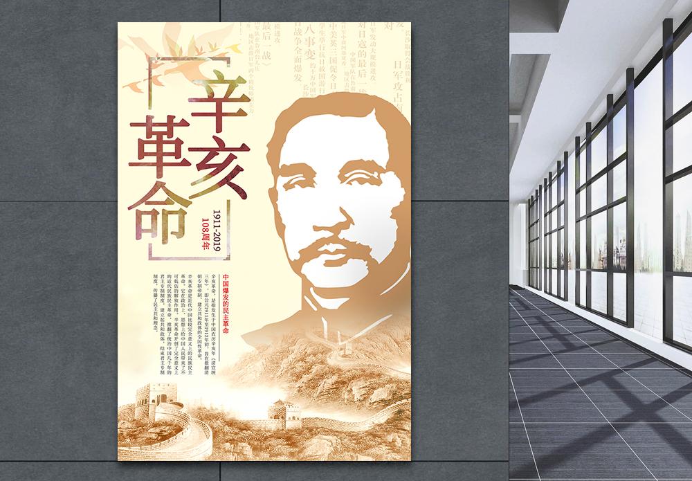 辛亥革命107周年海报图片