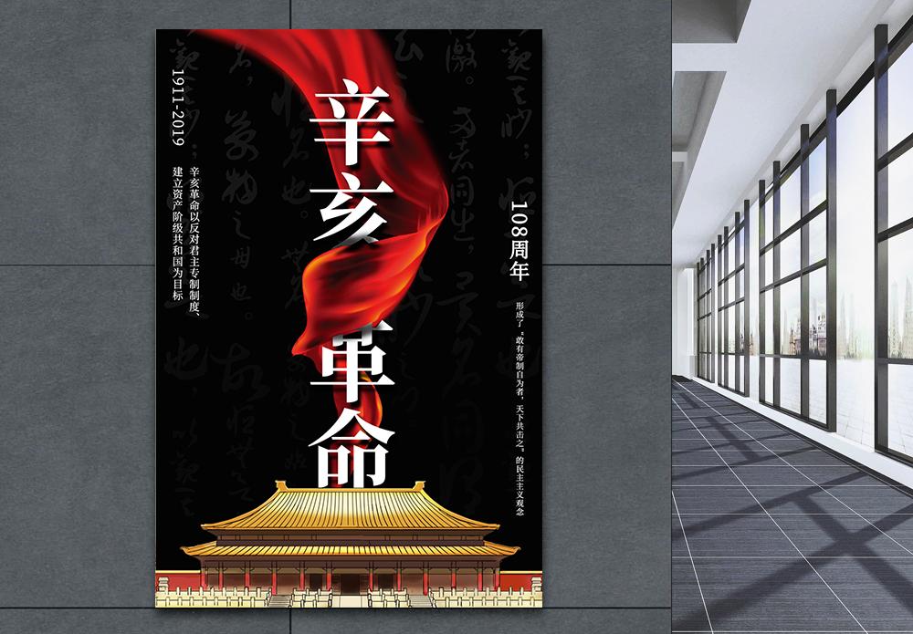 辛亥革命海报图片
