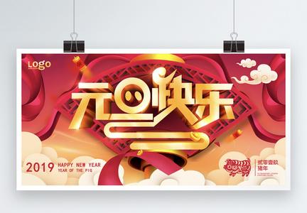 2019新年元旦快乐展板图片