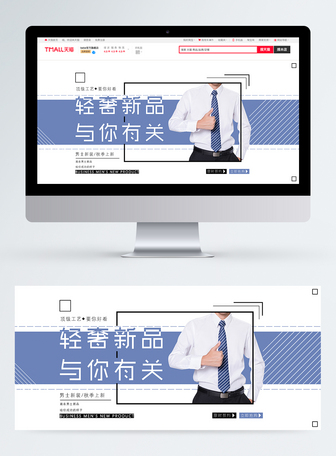 秋季商务男装新品淘宝banner