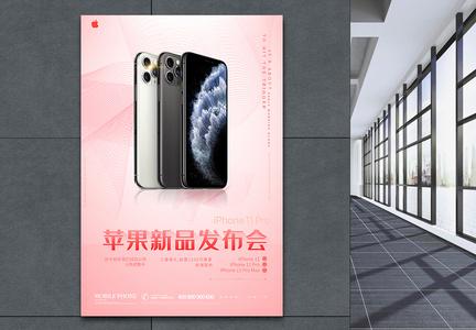 苹果新品发布会海报图片
