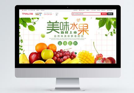 美味水果促销淘宝首页图片