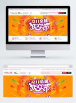 双11狂欢节淘宝banner图片