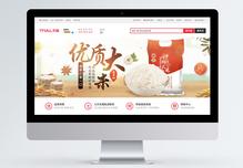 优质大米粮食淘宝banner图片