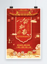 恭贺新禧春节促销海报图片