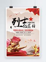 烈士纪念日海报图片