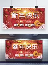 新年快乐红色简约中国风促销展板图片