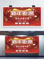 新年钜惠节日红色简约商场促销展板图片