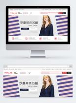 双12女装促销淘宝banner图片