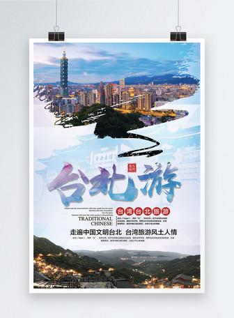 台湾台北旅游宣传海报