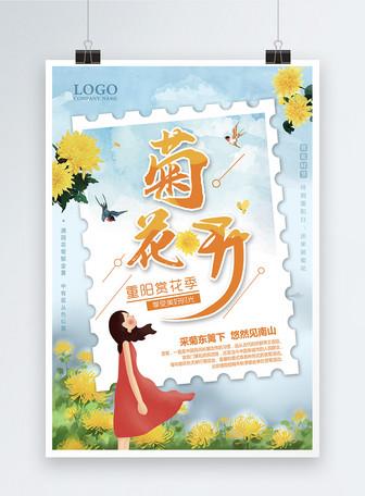 小清新季重阳赏菊海报