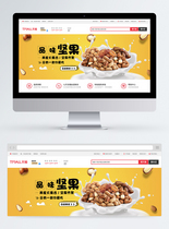 坚果零食大礼包淘宝banner图片