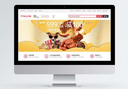 吃货专属零食礼包淘宝banner图片