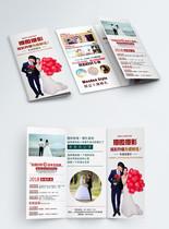 婚纱摄影宣传三折页图片