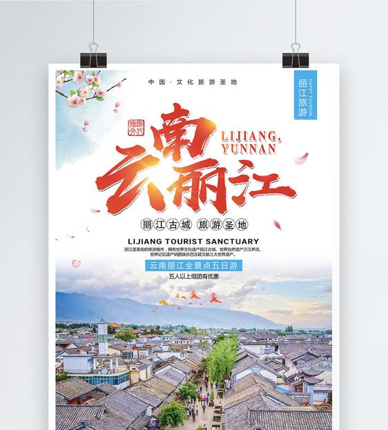 清新云南丽江旅游海报图片