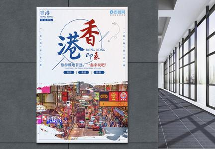 香港印象旅游海报图片