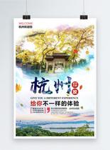 水墨风杭州印象旅游宣传海报图片