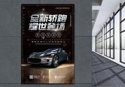 深色系汽车宣传海报图片
