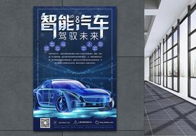 智能汽车海报图片