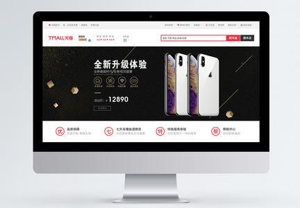 手机数码产品促销淘宝banner图片
