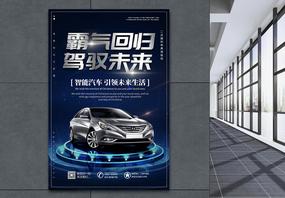霸气回归驾驭未来汽车宣传海报图片