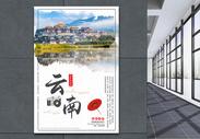 旅游宣传海报图片