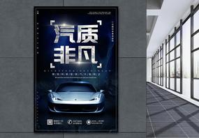 气质非凡汽车宣传海报图片