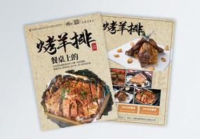 烤羊排食品宣传单图片